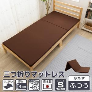 マットレス シングル 腰痛 敷布団 折りたたみ 3つ折り 95ニュートン 4cm 日本製 送料無料