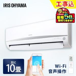 エアコン 10畳 工事費込み セット スマホ 遠隔操作 Wi-Fi 最安値 省エネ アイリスオーヤマ 10畳用 IRA-2801W 2.8kW:予約品|insair-y
