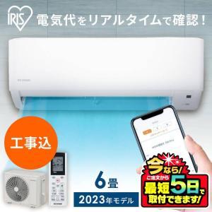 エアコン 6畳 工事費込み セット Wi-Fi スマホ 遠隔操作 最安値 省エネ アイリスオーヤマ 6畳用 IRA-2201W 2.2kW:予約品|insair-y