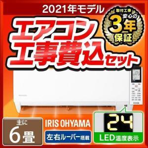 エアコン 6畳 工事費込み 最安値 2019年モデル 省エネ アイリスオーヤマ 6畳用 IRA-22...
