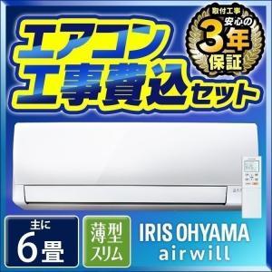エアコン 6畳 工事費込 最安値 省エネ アイリスオーヤマ 6畳用 IRA-2202A 2.2kW:予約品|insair-y