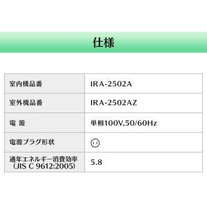 エアコン 8畳 工事費込 最安値 省エネ アイリスオーヤマ 8畳用 IRA-2502A 2.5kW:予約品|insair-y|13