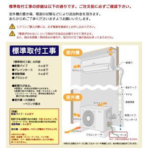 エアコン 8畳 工事費込 最安値 省エネ アイリスオーヤマ 8畳用 IRA-2502A 2.5kW:予約品|insair-y|16