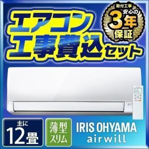 エアコン 12畳 工事費込 最安値 省エネ アイリスオーヤマ 12畳用 IRA-3602A 3.6kW:予約品|insair-y