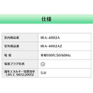 エアコン 14畳 工事費込 最安値 省エネ アイリスオーヤマ 14畳用 IRA-4002A 4.0kW:予約品 insair-y 13