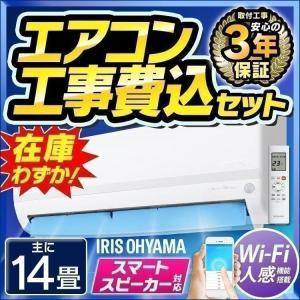 エアコン 14畳 工事費込み 最安値 省エネ アイリスオーヤマ 14畳用 Wi-Fi スマホ AI ...