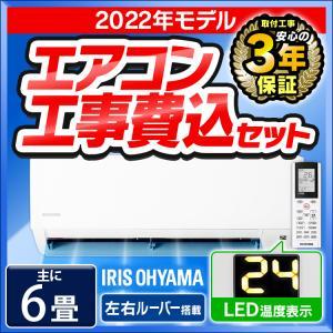 エアコン 6畳 工事費込み セット 最安値 省エネ アイリスオーヤマ 6畳用 IRR-2219GX 2.2kW:予約品|insair-y