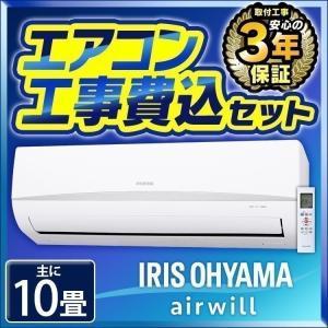 エアコン 10畳 工事費込み ルームエアコン 冷房 暖房 おしゃれ リモコン タイマー ホワイト I...