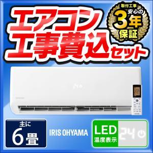 エアコン 6畳 工事費込み 暖房 冷房 IRR-2219G 省エネ 6畳用 省エネ アイリスオーヤマ :予約品|insair-y