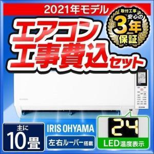 エアコン 10畳 工事費込み セット 10畳用 暖房 冷房 省エネ タイマー付き IRR-2819G アイリスオーヤマ:予約品|insair-y