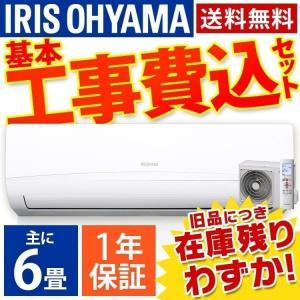 エアコン 工事込み 6畳 工事費込み 最安値 6畳用 数量限定:予約品|insair-y