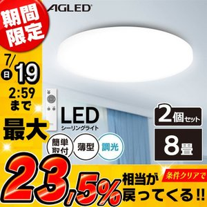 (1個当たり3,590円)シーリングライト LED 8畳 2個セット 調光 リモコン リビング 薄型...