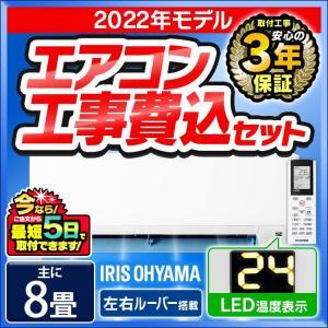 エアコン 8畳 工事費込み セット 最安値 2020年 2.5kW 8畳用 省エネ 左右自動ルーバー搭載  IHF-2504G アイリスオーヤマ:予約品|insair-y