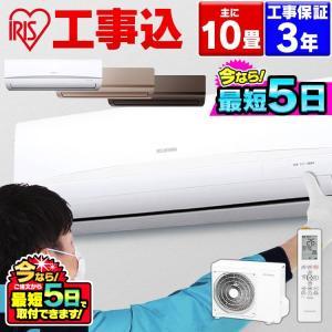 エアコン 10畳 工事費込み セット 最安値 2020年 2.8kW 10畳用 省エネ 左右自動ルーバー搭載  IHF-2804G アイリスオーヤマ:予約品|insair-y