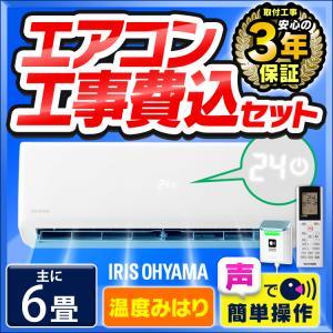 エアコン 6畳 工事費込み セット 音声操作 2.2kW 遠隔操作 熱中症 IAF-2204GV アイリスオーヤマ :予約品|insair-y