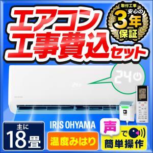 エアコン 18畳 工事費込み セット 音声操作 5.6kW 遠隔操作 熱中症  IAF-5604GV アイリスオーヤマ  (代引不可) :予約品|insair-y