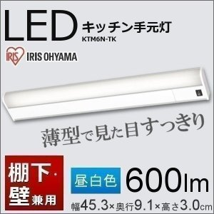 LED キッチン 手元灯 照明 器具 棚下・壁兼用 KTM6N-TK 600lm アイリスオーヤマ|insair-y