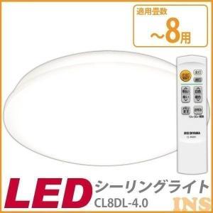 (訳あり) LED シーリングライト 8畳 調色 天井 照明 CL8DL-4.0 アイリスオーヤマ アウトレット