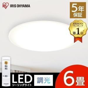 LEDシーリングライト 6畳 調光10段...