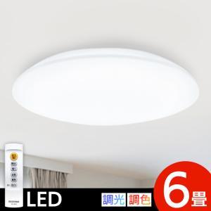 LEDシーリングライト 6畳 天井照明 器具 調色 3300...