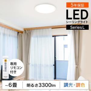 LEDシーリングライト おしゃれ 6畳 天井照明 器具 調色 3300lm CL6DL-5.0 アイリスオーヤマ (as)|insair-y|02
