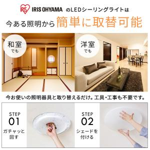 LEDシーリングライト 6畳 天井照明 器具 調色 3300lm CL6DL-5.0 アイリスオーヤマ (あすつく)|insair-y|03