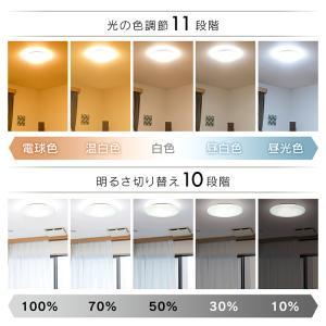 LEDシーリングライト おしゃれ 6畳 天井照明 器具 調色 3300lm CL6DL-5.0 アイリスオーヤマ (as)|insair-y|07