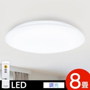 LEDシーリングライト 8畳 天井照明 器具 調光 4000lm アイリスオーヤマ 5年保証 (あすつく)