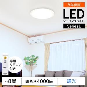 シーリングライト LED 8畳 おしゃれ 天井...の詳細画像1