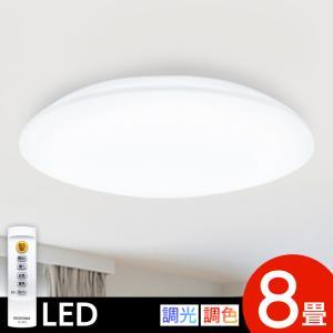 LEDシーリングライト 8畳  調色 4000lm 天井照明 器具 CL8DL-5.0 アイリスオー...