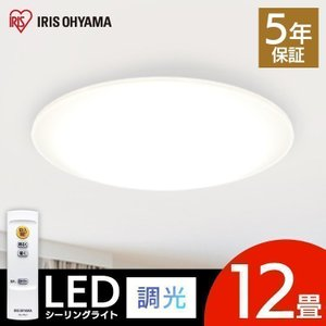 LEDシーリングライト 12畳 調光 5200lm 天井照明 器具 CL12D-5.0 アイリスオーヤマ 5年保証 (あすつく)