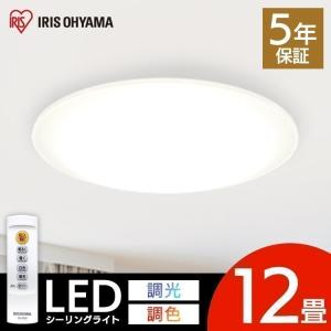 シーリングライト LED 12畳 おしゃれ 調色 リモコン 天井照明 器具 電気 CL12DL-5.0 アイリスオーヤマ 5年保証 (as)