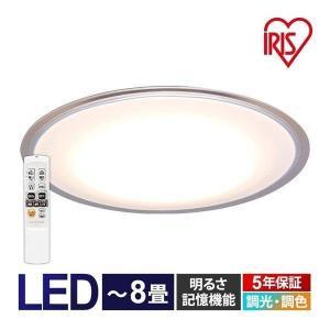 シーリングライト LED おしゃれ 8畳 CL8DL-5.0CF 調光 調色 アイリスオーヤマ|insair-y