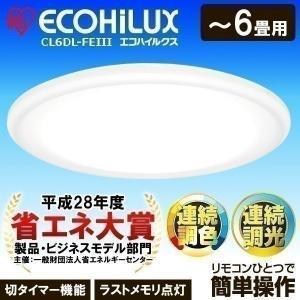 LEDシーリングライト 照明器具 6畳 調色 3200lm CL6DL-FEIII アイリスオーヤマ...