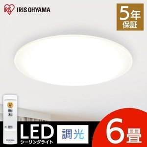 シーリングライト LED 6畳 LEDシーリングライト 6畳用 調光 PZCE-206D アイリスオーヤマの画像