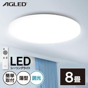シーリングライト LED 5.0 8畳 調光  led シーリングライト 天井 照明 リモコン リビング 薄型  CL8D-AG  AGLED
