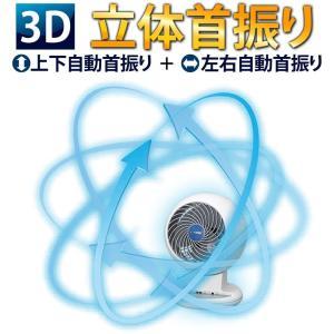 サーキュレーター 首振り 8畳 上下 左右 リモコン タイマー付 扇風機 コンパクト パワフル 静音 風量 調節 PCF-C15T アイリスオーヤマ|insair-y|04