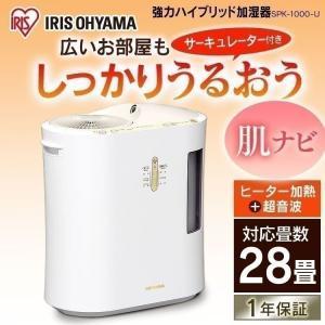 加湿器 加湿機 ハイブリット式 アイリスオーヤマ オフィス 1000ml SPK-1000-U アイリスオーヤマ|insair-y