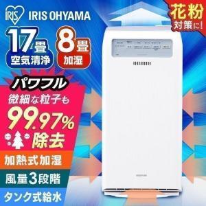 空気清浄機 加湿器 小型 18畳 ウイルス ペット 花粉 消臭 ペット臭 PM2.5対策 アイリスオ...