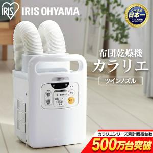 布団乾燥機 アイリスオーヤマ カラリエ ダニ退治 ふとん乾燥機 靴乾燥機 湿気 ツインノズル FK-W1:予約品