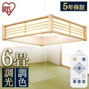 ペンダントライト LED 6畳 おしゃれ 和室 畳 和風 リモコン 電気 天井照明 LEDペンダントライト メタルサーキット 調色 PLM6DL-J アイリスオーヤマの画像