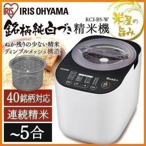 精米機 家庭用 米屋の旨み 銘柄純白づき RCI-A5-B ...