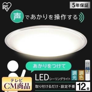 シーリングライト LED 12畳 音声操作 照明 おしゃれ クリアフレーム 調色 CL12DL-5....
