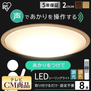 シーリングライト LED 8畳 音声操作 おしゃれ ウッドフレーム 調色 アイリスオーヤマ