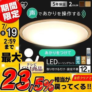 シーリングライト LED 12畳 音声操作 おしゃれ ウッドフレーム 調色 アイリスオーヤマ