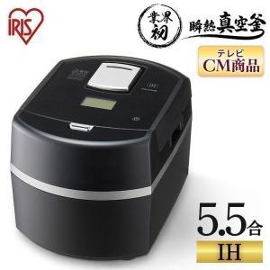 炊飯器 5合 アイリスオーヤマ IH炊飯器 IH 5.5合 瞬熱真空釜 IHジャー炊飯器5.5合 R...