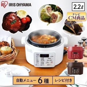電気圧力鍋 圧力鍋 電気 電気鍋 2.2L ホワイト PC-MA2-W アイリスオーヤマ (あすつく)