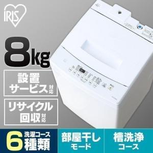 洗濯機 8kg 全自動洗濯機 全自動 洗濯 IAW-T802E アイリスオーヤマ