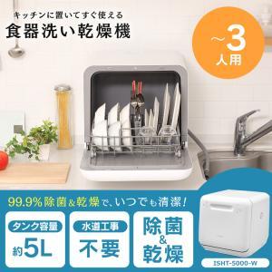 食器洗浄機 工事不要 食器洗い乾燥機 食洗器 除菌 ホワイト ISHT-5000-W アイリスオーヤマ insair-y 02