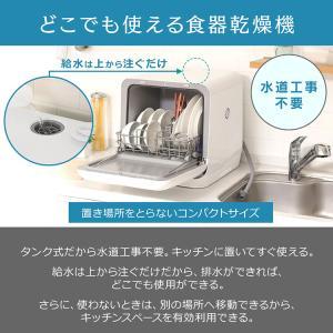 食器洗浄機 工事不要 食器洗い乾燥機 食洗器 除菌 ホワイト ISHT-5000-W アイリスオーヤマ insair-y 03